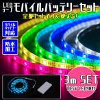 《LEDテープset 3m》モバイルフルカラー LEDテープ 3m/90灯 リモコン&電池ボックスもセット|マルチカラー LED テープ