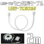 LEDテープ 専用 延長 ケーブル 2m 4ピン コネクター 単品 コード パーツ カスタムパーツ LEDテープライト LEDチューブ 調光 衣装 自作