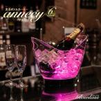 光るボトルクーラー 全6色 ANNECY   アヌシー GLOWLASS ボトルクーラー シャンパンクーラー ワインクーラー バー レストラン クラブ LED パーティー