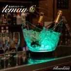 光るボトルクーラー 全6色 LEMAN / レマン GLOWLASS ボトルクーラー シャンパンクーラー ワインクーラー バー レストラン クラブ LED パーティー