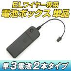 ELワイヤー 専用電池BOX     光るワイヤー ドレスアップ カラーモール 有機ELワイヤー ELチューブ ELファイバー ネオンワイヤー  