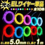 ELワイヤー単品 全長1m 直径5.0mm 全10色     光るワイヤー ドレスアップ カラーモール 有機ELワイヤー ELチューブ ELファイバー ネオンワイヤー  
