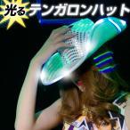 牧童高邊帽 - 光るテンガロンハット | 光る 帽子 衣装 ハット スパンコール メタリック 帽子 コスチューム コスプレ 仮装 エレクトリックラン コーデ 光るグッズ |