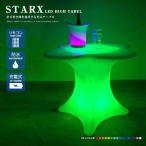 LED ハイテーブル STARX スタークス 防水 充電式 ナイトプール パーティー 光る テーブル 北欧 お洒落 おしゃれ デザイナーズ 机 光るテーブル BAR 防水