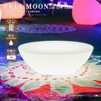 防水 LED ローテーブル FULL MOON フルムーン 充電式 ナイトプール パーティー 円卓 光る テーブル 北欧 お洒落 おしゃれ デザイナーズ 机 光るテーブル BAR
