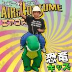 エアコス 恐竜 グリーン エアーザウルス キッズ ハロウィン コスプレ 衣装 おもしろコスプレ おもしろコスチューム 子供 空気 膨らむ おもしろ 衣装 着ぐるみ