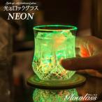光るグラス センサーネオングラス  通電式 2タイプ | 光る 発光 led グラス ウィスキーグラス BARアイテム 店舗 演出 クラブ 印字 名入れ |
