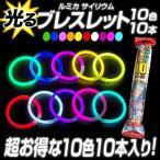 光るブレスレット 10色10本入り | ルミカライト 光る ブレス ブレスレット サイリウム サイリューム サイリウムライト 安い 激安 |