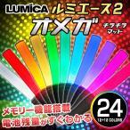 コンサート ペンライト 電池式 ルミカ ルミエース2 オメガ 24 カラーチェンジ キラキラタイプ / マットタイプ  LUMICA LUMIACE OMEGA