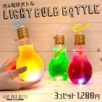 光る LED 電球ソーダ 容器 500ml 3個 セット ストロー付き 電池交換 電球型 電球ボトル 割れない プラスチック ドリンクボトル