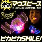 光るマウスピース【 光る led 発光 マウスピース 歯 入れ歯 光るグッズ エレクトリックラン エレクトロダッシュ 】