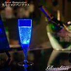 光る シャンパングラス ブルー GLOWLASS | LED グラス 割れない プラスチック  カクテルグラス  光るグラス LEDグラス  結婚式 キャバ ホストクラブ 演出