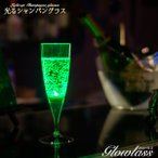 光る シャンパングラス グリーン GLOWLASS | LED グラス 割れない プラスチック  カクテルグラス  光るグラス LEDグラス  結婚式 キャバ ホストクラブ 演出