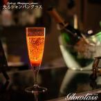 光る シャンパングラス オレンジ GLOWLASS | LED グラス 割れない プラスチック  カクテルグラス  光るグラス LEDグラス  結婚式 キャバ ホストクラブ 演出