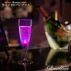 光る シャンパングラス ピンク GLOWLASS | LED グラス 割れない プラスチック  カクテルグラス  光るグラス LEDグラス  結婚式 キャバ ホストクラブ 演出