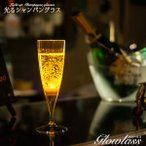 光る シャンパングラス イエロー GLOWLASS | LED グラス 割れない プラスチック  カクテルグラス  光るグラス LEDグラス  結婚式 キャバ ホストクラブ 演出
