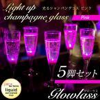 光る シャンパングラス ピンク 5脚 セット GLOWLASS | LED グラス 割れない プラスチック  カクテルグラス  光るグラス LEDグラス  結婚式 キャバ  演出