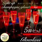 光る シャンパングラス レッド 5脚 セット GLOWLASS | LED グラス 割れない プラスチック  カクテルグラス  光るグラス LEDグラス  結婚式 キャバ 演出