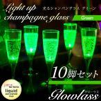 光る シャンパングラス グリーン 10脚 セット GLOWLASS | LED グラス 割れない プラスチック  カクテルグラス  光るグラス LEDグラス  結婚式 キャバ  演...