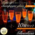 光る シャンパングラス オレンジ 10脚 セット GLOWLASS   LED グラス 割れない プラスチック  カクテルグラス  光るグラス LEDグラス  結婚式 キャバ  演出