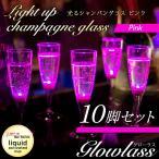 光る シャンパングラス ピンク 10脚 セット GLOWLASS | LED グラス 割れない プラスチック  カクテルグラス  光るグラス LEDグラス  結婚式 キャバ  演出