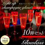 光る シャンパングラス レッド 10脚 セット GLOWLASS | LED グラス 割れない プラスチック  カクテルグラス  光るグラス LEDグラス  結婚式 キャバ 演出