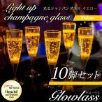 光る シャンパングラス イエロー 10脚 セット GLOWLASS | LED グラス 割れない プラスチック  カクテルグラス  光るグラス LEDグラス  結婚式  演出