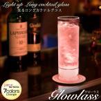 光る ロングカクテルグラス Glowlass | LED 業務用  BARアイテム カクテルグラス グラス カクテル コリンズグラス ロンググラス |