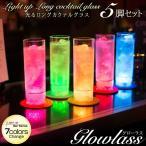 光る ロングカクテルグラス 5脚 セット Glowlass | LED 業務用  BARアイテム カクテルグラス グラス カクテル コリンズグラス ロンググラス |