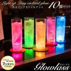 光る ロングカクテルグラス 10脚 セット Glowlass | LED 業務用  BARアイテム カクテルグラス グラス カクテル コリンズグラス ロンググラス |