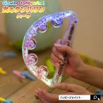 光るタンバリン ハーフ 全2色  | led 光る タンバリン LEDタンバリン 打楽器 カラオケ 光る楽器 LED楽器 光るおもちゃ パーティーグッズ  印字 名入れ |