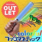 訳あり カラフルファンタスティック 15色 カラーチェンジ | サイリウム 電池式 キラキラ ペンライト コンサートペンライト コンサート コンサートライト |