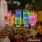 シャンパングラス トレイ 10脚用 GLOWLASS ワイングラス お酒 シャンパントレイ サービング ステムグラス ステムウェア トレイ トレー 透明 お盆