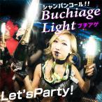 シャンパンコール!! Buchiage Light 光るボトルライト GLOWLASS ブチアゲライト 光る LED シャンパン ライト シャンパンボトル バーレスク キャバレー