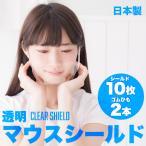 マウスシールド 日本製 10枚 透明マスク フェイスシールド クリアマスク 目立たない 透明 マスク 口 口元 口だけ 飲食 接客 送料無料