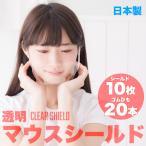 マウスシールド 日本製 10枚 即日出荷 透明マスク フェイスシールド クリアマスク 目立たない 透明 マスク 口 口元 口だけ 飲食 接客 送料無料