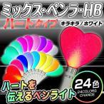 ミックスペンラ HB 24c デコ キラキラ/ホワイト ハートタイプ | ターンオン カラーチェンジ 24色 ペンライト MIX PENLa サイリウム 電池式 |