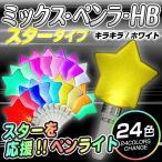 ミックスペンラ HB 24色  キラキラ ホワイト スター 星 ターンオン カラーチェンジ  ペンライト コンサート ライブ サイリウム 電池式