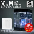 《 Sサイズ 》 STAGE 360 【 回る 光る ショーケース フィギュアケース フィギュア プラモデル ディスプレイ アクリルボックス 回転 】