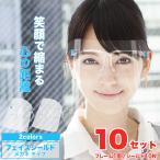 フェイスシールド メガネ型 10組〔メガネ10個+シールド10枚〕シールドグラス クリアフレーム フェイスガード フェイスマスク 眼鏡 めがね 大人用