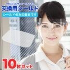 フェイスシールド 交換用 シールド メガネ型 10枚 シールドグラス フェイスガード 眼鏡 めがね 大人用 取り替え 取り換え シールドのみ[M便 1/80]