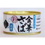 〔6缶セット〕木の屋石巻水産缶詰 金華さば水煮(彩) さば缶 きのや