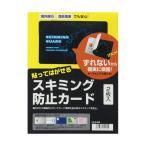 (まとめ)サンワサプライ スキミング防止カード貼って剥がせるタイプ LB-SL3SB 1パック(2枚)〔×5セット〕
