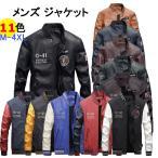 レザージャケット 革ジャン スカジャンメンズ 刺繍 革ジャケット アウター ライダース ジャケット レザー  メンズアウター