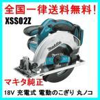 XSS02Z マキタ MAKITA 18V 充電式 丸ノコ コードレス 電動のこぎり 1日~3日で発送の画像