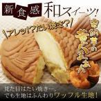 お歳暮 ギフト 送料無料 9+1匹5種類セット 安納芋の高級 ふわふわワッフルたい焼き 景品 2016 和菓子 お取り寄せ お返し