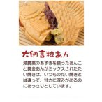 安納芋のたい焼き 粒あん【黄金あん入り】