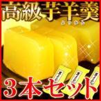 高級 芋ようかん3本セット 鳴門金時芋100%使用