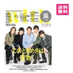 with(ウィズ) 2021年 01 月号