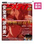 アニメディア 2019年 09 月号  雑誌
